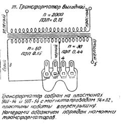 трансформатор от Волна_М.PNG